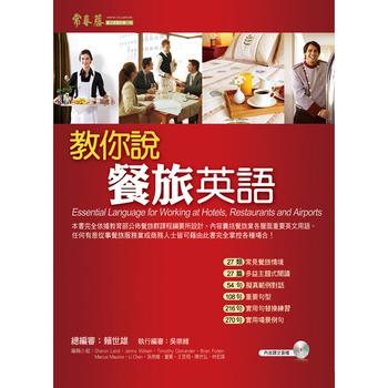 常春藤 教你說餐旅英語+1MP3(1書+1MP3)