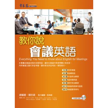 常春藤 教你說會議英語+1MP3(1書+1MP3)