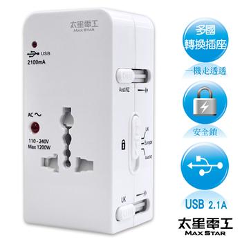 太星電工 真安全多國轉換旅行用插座/附USB(AA202)