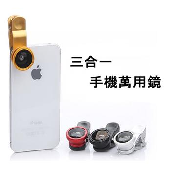 三合一手機拍攝神器通用型夾式鏡頭(廣角/微距/魚眼)(1入-金)