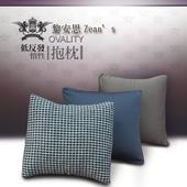 《黎安思-Zean`s》OVALITY低反發惰性抱枕2入-6色(黑白格)