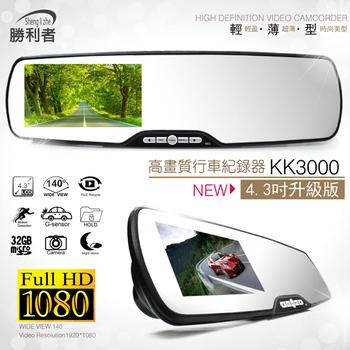 勝利者 Full HD1080P薄型高解析度後照鏡式行車紀錄器(KK3000全新昇級版)
