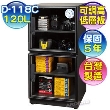 《防潮家》120公升 D-118C 電子防潮箱