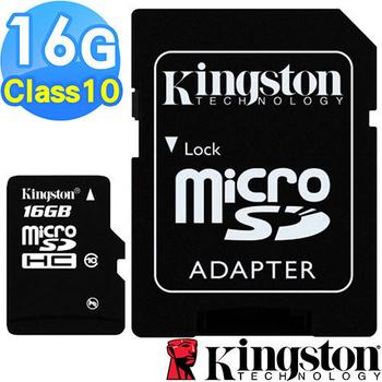 Kingston 金士頓 16GB microSDHC Class10 記憶卡(送SD轉卡)