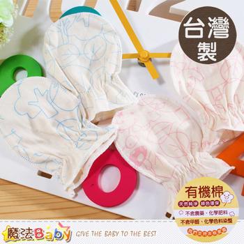 魔法Baby 台灣製有機棉嬰兒護手套(藍.粉,同色兩雙一組) ~g3900(藍)