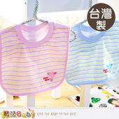 《魔法Baby》台灣製造套頭彩紋嬰兒圍兜(藍.粉) ~g3376(粉)
