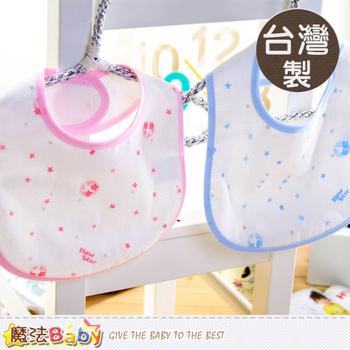 魔法Baby 台灣製造紗布嬰兒圍兜(藍.粉) ~g3374(粉)