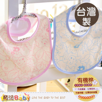魔法Baby 有機棉圍兜 台灣製造有機棉嬰兒圍兜(藍.粉) ~g3355(藍)