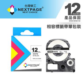 NEXTPAGE EPSON 一般相容標籤帶 LC-4WBN (白底黑字 12mm)