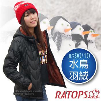 瑞多仕-RATOPS 秋冬特賣-女20丹超輕羽絨衣.羽絨外套.保暖外套.雪衣 RAD361(黑色/酒粕色 M)