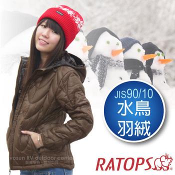 瑞多仕-RATOPS 秋冬特賣-女20丹超輕羽絨衣.羽絨外套.保暖外套.雪衣 RAD358(咖啡色/黑色M)