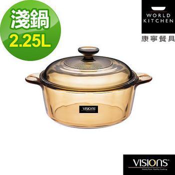★結帳現折★美國康寧 Visions 晶彩透明鍋2.25L(CRE-VS22)