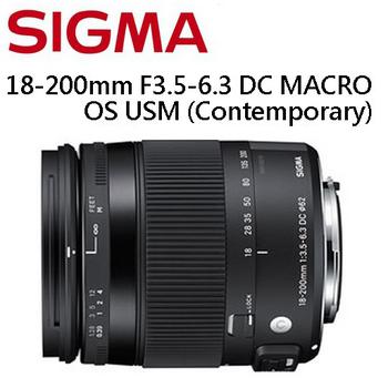 SIGMA 18-200mm f3.5-6.3 DC Macro OS HSM Contemporary 旅遊鏡(公司貨)(CANON)