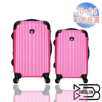 BATOLON寶龍 【20+24吋】風尚條紋ABS輕硬殼旅行拉桿箱(桃紅)