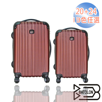 BATOLON寶龍 【20+24吋】風尚條紋ABS輕硬殼旅行拉桿箱(咖啡金)
