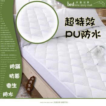 床邊故事 物超所值 特級PU防水保潔墊-平單式 雙人加大6尺