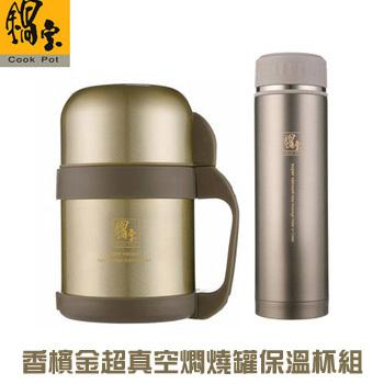 鍋寶 香檳金超真空燜燒罐保溫杯組EO-SVP650SVC5090C