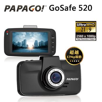 PAPAGO GoSafe 520 劇院級解析度寬螢幕行車記錄器加贈8G卡