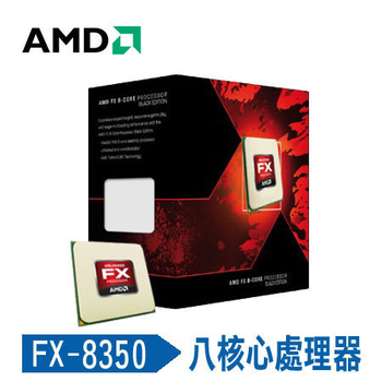 AMD FX-8350 八核心處理器 (AM3+)