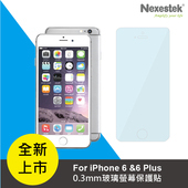 《Nexestek》Nexestek  0.3mm 透明玻璃螢幕保護貼-iPhone 6 Plus (5.5吋)