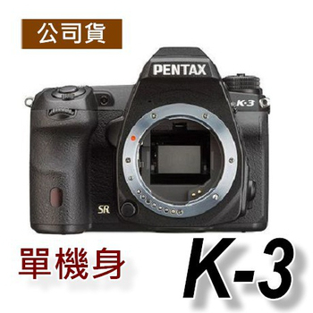PENTAX K-3 BODY單機身(公司貨)-送16G+備用電池+相機包+大清潔組+讀卡機+UV保護鏡(黑)
