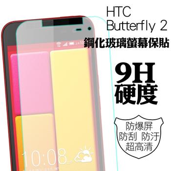 HTC Butterfly2 蝴蝶2 9H 2.5D弧度 鋼化玻璃螢幕保護貼