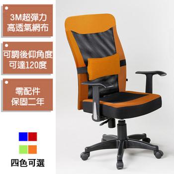 ★結帳現折★C&B 西諾護腰3M網布高背電腦椅(亮橘)