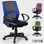 《C&B》凱因斯流行網布扶手電腦椅(活力藍色)