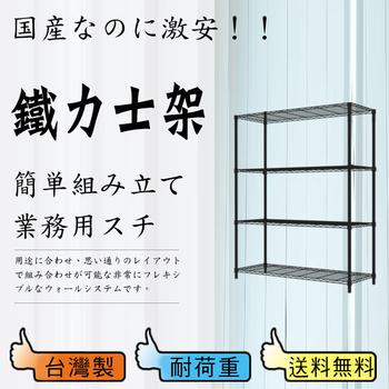 ★結帳現折★鋼鐵人 輕型波浪四層架120*45*180 公分(烤黑)