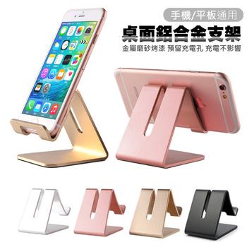 鋁合金材質 手機/平板支架 萬用支架(黑色)