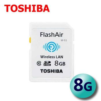 TOSHIBA 東芝 全新第三代 FlashAir 8G Class10 SDHC WiFi 記憶卡