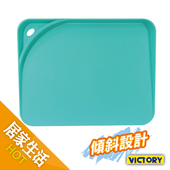 《VICTORY》防滴漏/雙面/切菜板/砧板