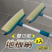 《VICTORY》雙功能伸縮地板刷(2入組)
