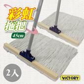 《VICTORY》彩虹15寸拖把(2入組)