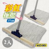 《VICTORY》彩虹12寸拖把(2入組)