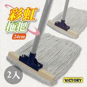 《VICTORY》彩虹8寸拖把(2入組)
