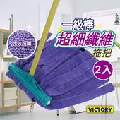 《VICTORY》一級棒超細纖維特大拖把(2入組)
