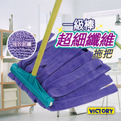 《VICTORY》一級棒超細纖維拖把(特大26cm)