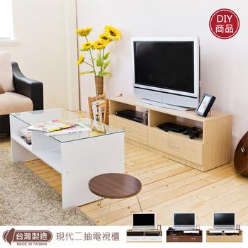 Hopma 現代二抽電視櫃(白橡配白)