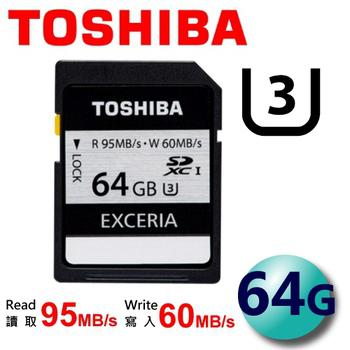 TOSHIBA 東芝 EXCERIA 64G UHS-I U3 讀95寫60 SDXC 炫銀卡 記憶卡