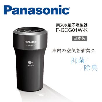 Panasonic 國際牌車用空氣清淨奈米水離子產生器 F-GCG01W-K