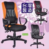 《DFhouse》超值高背網布護腰工學辦公椅-3色可選(橘色)