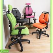 《DFhouse》蒙布朗雙背人體工學椅-四色可選(粉紅色)