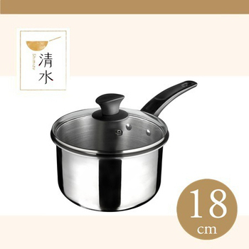 清水鍋具 清水鋼鋼好原味湯鍋(18CM-單柄)