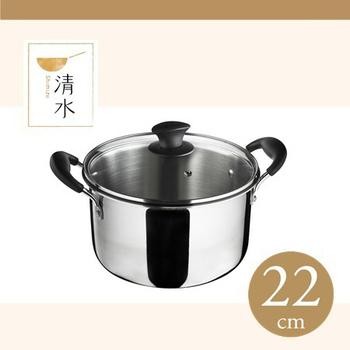 ★結帳現折★清水鍋具 清水鋼鋼好原味湯鍋(22CM-雙耳)