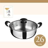 《清水鍋具》清水鋼鋼好原味湯鍋(26CM-雙耳)