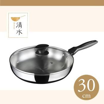 ★結帳現折★清水鍋具 清水鋼鋼好原味平底鍋(30CM-單柄)