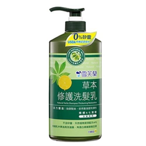 雪芙蘭 草本修護洗髮乳- 活力豐盈(650g/活力豐盈)