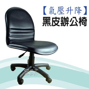 ZOE 黑皮辦公椅/電腦椅-四色可選(黑皮)