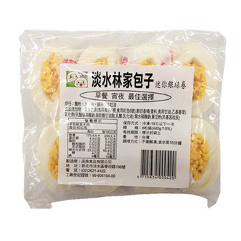 淡水林家包子 迷你銀絲捲(480g+-5%,8粒/包)